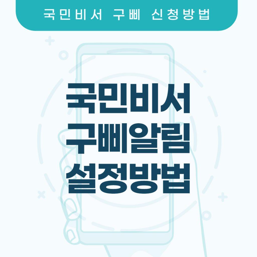 국민비서 구삐 홈페이지의 알림서비스 신청하기 1